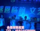 潍坊舞台设备 晚会发布会策划 节目演出 节日庆典
