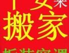 三灶东咀红旗 白藤头 井岸西江月斗门搬家 拆装空调