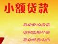 """汉阳小额贷款 月息2% 无抵押""""免担保 当天放款"""