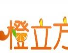 橙立方 橙立方诚邀加盟