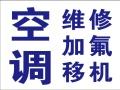 温州鹿城瓯海龙湾专业老师上门(空调加液)修漏水移机拆装