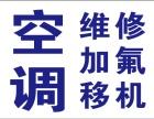 温州鹿城区瓯海区龙湾区空调回收 空调拆装移机