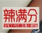 辣满分麻辣香锅 诚邀加盟