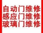 上海自动门维修 运行时缓慢噪音维修 玻璃门维修门禁安装维修