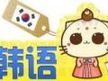 彭山哪里有日韩语培训,来博元学日韩语吧