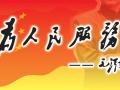 欢迎访问~杭州博世冰箱售后服务官方网站受理电话中心