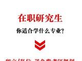 沈阳在职考研计算机 翻译硕士 会计硕士 MBA