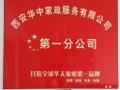 西安家庭保洁 开荒保洁优选华中家政大品牌值得信赖