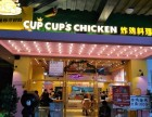 温州cupcup炸鸡加盟费多少 cupcup炸鸡杯怎么加盟