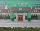 西安名典咖啡加盟靠谱吗 名典咖啡加盟条件 名典咖啡加盟电话