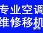 淄川空调维修 移机 清洗 充氟 回收