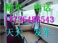 (宁波到沂水的汽车/客车)13736486543多少钱 多久