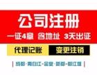 成都青白江工商代办代理记账免地址388元注册首选成都嘉德信