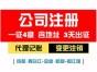 青白江工商注册 工商代办全套注册388元 代账100元