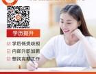 武汉电大报名时间,正规学历轻松拿,一天只要5块钱!