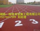 株洲攸县13mm塑胶跑道每平米造价,橡胶跑道建设方案湖南一线