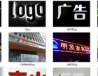 广告各类广告设计施工综合服务