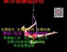 绵阳舞蹈培训学校 钢管舞 爵士舞 培训