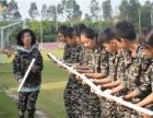 东莞青少年素质拓展活动培训