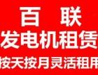 求租发电机 租嘉兴杭州长兴地区发电机 租用发电机哪里有呢