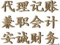 长虹路开发区注册公司代理记账所得税汇算清缴找安诚陈丽婷