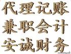 肥西桃花镇周边信捷刘会计在办理公司注册工商变更税务申报