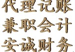 合肥注册公司 专业建账报税 股权变更 注销老公司找张娜娜会计