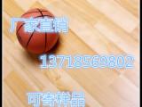 包工包料铜陵篮球场地木地板低价促销 环保地板