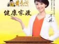 长垣黄马褂健康家政保洁清洗公司
