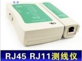 能事恒利测试仪 RJ45 RJ11网线网络电话测线仪 送电池 能