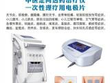河南迈通 ZP-A6型 中医定向透药治疗仪 国家重点推荐
