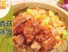 中式快餐蒸菜加盟,不煎不炒,四季热卖24小时不打烊