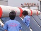 打孔-移修空调清洗加氟-接管-太阳能-修水电治漏水