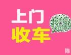 上海免费上门评估回收二手轿车