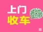 上海浦东收购二手车