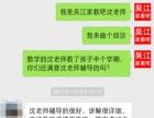 初中英语,吴江一对一上门家教,在职老师用心辅导一对一辅导