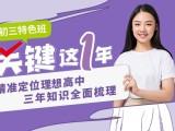 惠州麦地初三数学补习班星火教育1对1辅导冲刺期中考