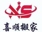 桂林喜顺搬家公司-桂林专业拆装空调-桂林搬家公司