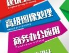 庆阳市PS平面设计培训