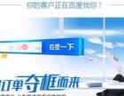 百度推广 模板建站 商城 微信推广 网站优化