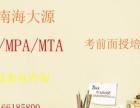 2017年海南琼海MBA/MPA考试时间,地点?