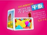 爱魅/Ampe A79四核3G版 7寸手机平板 3G/2G打电话
