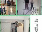 石家庄旧房粉刷翻新墙面粉刷刮腻子旧房刷漆喷漆二手房粉刷