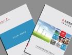 长沙市专业宣传单、彩页、海报、礼品袋、包装袋制作