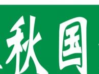济宁出发南京二日游行程报价