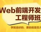 上海卢湾网页设计培训 web前端培训 移动端开发培训