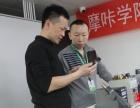 北京手机维修培训班 北京手机维修培训学习去哪里?