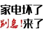 欢迎访问沈阳百适安燃气热水器全国售后服务维修咨询电话