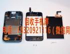 大量回收手机液晶屏回收电子元器件