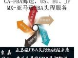 杭州到美国FBA头程拼箱美国FBA海运拼箱